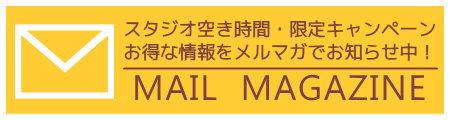 下北沢貸しスタジオ メールマガジン