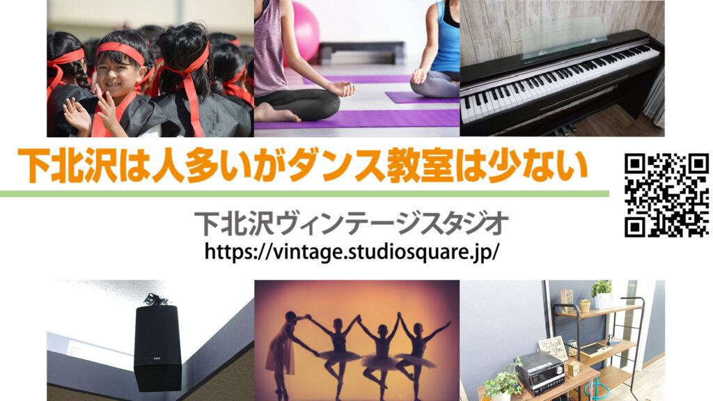 下北沢ヴィンテージスタジオの動画ページ