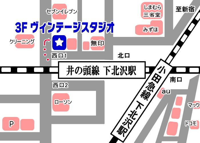 下北沢 の レンタルスタジオ レンタルスペース 『 ヴィンテージスタジオ 』の 地図 マップ アクセス 所在地 場所
