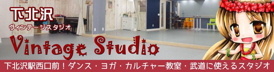 ダンスやヨガができる下北沢のレンタルスタジオ