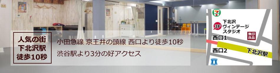 渋谷からも好アクセスの下北沢レンタルスタジオ