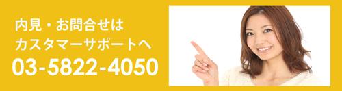 下北沢 レンタルスタジオ お問い合わせ