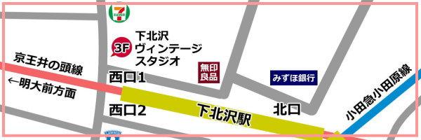 小田急線京王井の頭線「下北沢駅」より徒歩1分の駅近レンタルスタジオ♪のイメージ