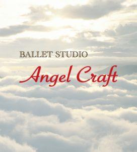 BALLET STUDIO Angel Craft 下北沢レンタルスタジオ バレエ教室 生徒募集 教室開講