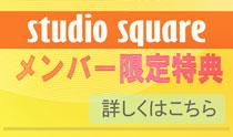 下北沢のレンタルスタジオのメンバー特典画像